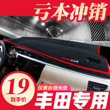 Toyota Corolla leiling Camry Ritz dazzles interior products sun proof and light proof mat for the dashboard of the car
