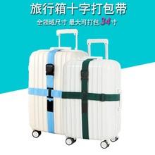 Luggage Packing, Travel, Checking and Reinforcing One-word Cross-strap Adjustable Elastic Tightening Belt