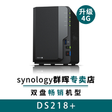 Group Hui ds218+nas storage host box Synology private cloud network memory household cluster 2 disk bit