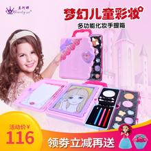 子供の化粧品の王女の化粧箱セット照明ボード無毒な組み合わせのパフォーマンスのメイクの女の子のおもちゃ