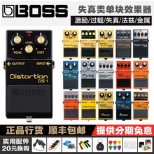 BOSS SD1 DS2 BD-2W FZ5 MT2 OD3 DS-1Xエレキギター歪み過負荷モノブロックエフェクト