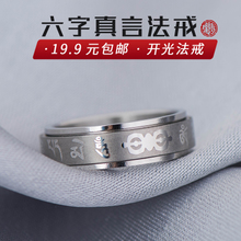 Titanium steel Sanskrit index finger six word real word ring open light Daming mantra tail ring female male ring couple safety Amulet