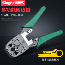Press net clamp net clamp tool wire pliers multifunctional household crystal head connector pliers suit