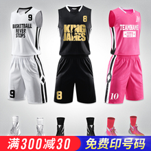 Basketball suit men custom women breathe freely exercise training college students jersey printing shop name summer basketball jersey