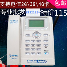 Wireless socket, telephone, telecommunication, mobile connection, fixed telephone battery USB power supply charging line