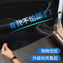 Rhino leather automobile protective film doorsill anti stepping paste transparent interior decoration products door anti kicking sticker crash strip