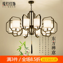 Simple new Chinese living room chandelier, Zen, Chinese style, modern Chinese classical teahouse, bedroom lamps and lanterns.