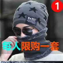 Hats, men, winter, thickening, warmth, wool caps, cotton caps, men's winter Korean version, youth anti cold cycling knitted caps.