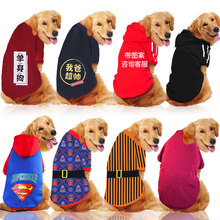Big Dog, Medium and Large Dog, Christmas Golden Hair Samoa Border Pastoral, Dog Fighting Clothes, Pet Clothes, Spring, Summer, Autumn and Winter Tide