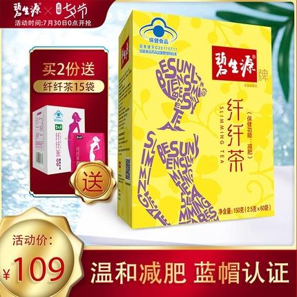 双十一/11.11碧生源官方旗舰店优惠折扣活动