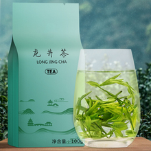Gorgeous green tea, green tea, new tea in 2019, spring tea, Longjing tea bag, strong fragrance, Longjing bulk 100g