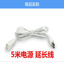Monitoring camera professional 5 meter extension cable extension power cable 5 meter Universal
