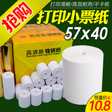 57x40 thermal paper 57 × 40 cash register paper 58mm thermal printing paper meituan take out printer small ticket roll