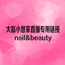 Dalai Xiaohui's special manicure products for welfare activities live link seckill link