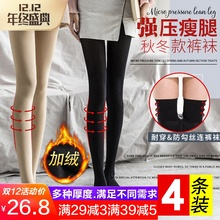 Pressure leg shaping medium and heavy bottoming and velvet tights