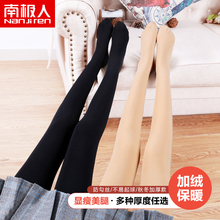 Autumn and winter nude thin Plush thickened flesh color pantyhose