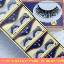 Low-priced false eyelashes every day F14 natural thick long stage makeup show a box of 15 pairs of package mails