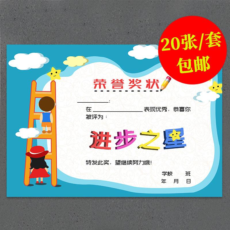 奖状纸进步之星荣誉奖状内芯幼儿园小学生可爱奖状纸表扬奖状纸a4尺寸图片