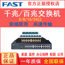 Fast, 5 ports, 8 ports, 16 ports, 24 ports, Gigabit 100m switch, 4 ports, 10 ports, network hub, diverter, network cable, brancher, dormitory, household fs05c monitoring switch