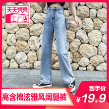 Mossiman elegant same high waist drape wide leg pants women's loose and slim all-around straight tube and thick jeans