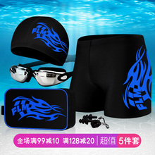 Swimsuits, men's swimming cap, swimming goggles, two-piece set, equipped with hot spring pingjiaochao brand swimsuits, quick drying, men's medium and long size