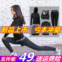 Korean new autumn women's Yoga suit fashion, self-cultivation, sexy sports, running, quick drying Yoga suit, fitness suit