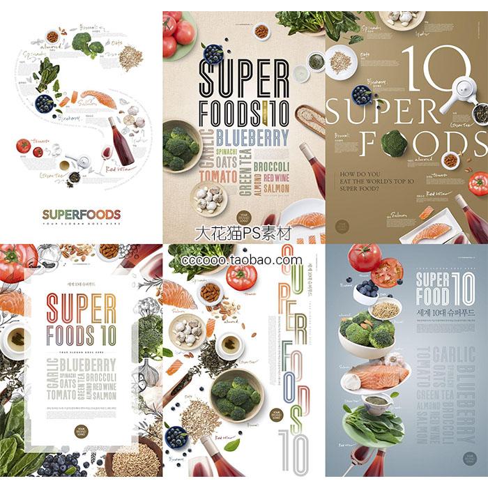 食品坚果谷物水果蔬菜食材美食餐饮菜单背景海报模版psd设计素材