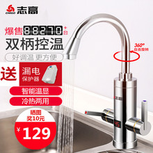 Chigo/ CHIGO ZG-DS2 electric water faucet, electric heater, quick water heater, kitchen is hot kitchens.
