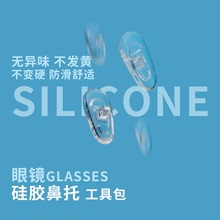Non slip air glasses nose support silica gel super soft anti indentation nose support cushion air bag accessories screw driver