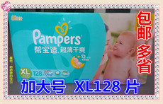 Diapers Pampers XL128 XL68XL88