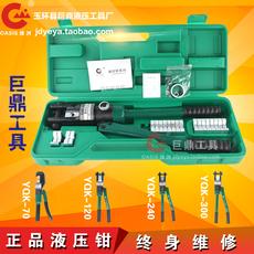 Обжимной инструмент Juding YQK-70/120/240/300