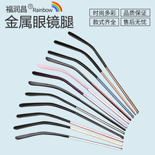 Metal spectacle legs a pair of single teeth 1mm men and women retro myopia spectacle frame accessories spectacle legs height matching