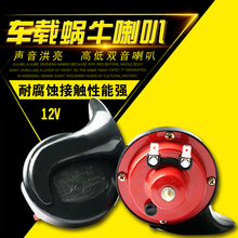 Automobile snail electric horn 12V high low sound whistle super sound dual sound horn high low sound waterproof package