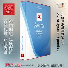 Антивирусное ПО Avira Avira AVIRA Speedup