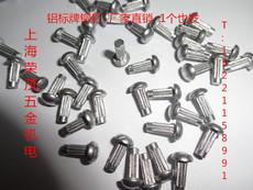 Заклепки с заводской характеристикой GB827 M1.5
