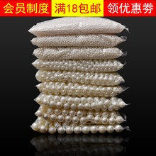 DIY manual material loose bead accessories ABS imitation pearl whole Jin loose bead double hole round bead 4-20mm