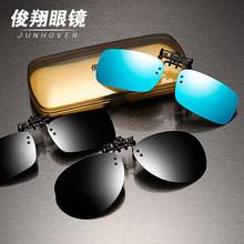Sunglasses clip men's myopia new sunglasses clip women's night mirror driver driving polarized clip
