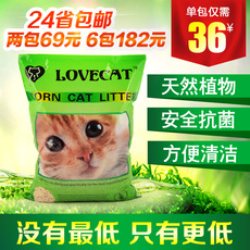 Lovecat litter -Love Cat/lovecat