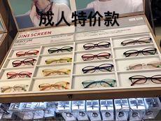 Компьютерные очки Jins
