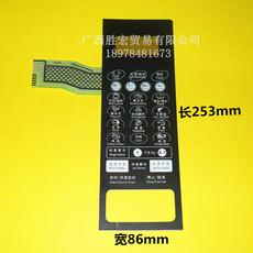 Сенсорная панель для СВЧ Galanz G70F23CN2P-BM1