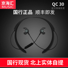 Наушники Bose QuietControl 30 QC30