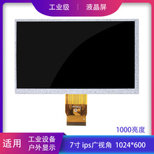 New wide viewing angle 7-inch IPS LCD 50pin HD display can be equipped with HDMI VGA AV drive board Kit
