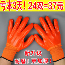 Labor insurance gloves wholesale, PVC, full glue, thickening, thickening, wear resistant and oil resistant working gloves.