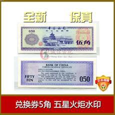 Валютный сертификат 1979