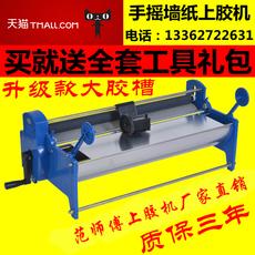 Инструмент для поклейки обоев Lvsejiayuan 53-70