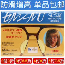Japan imports glasses bazoo holds the silicone lenses antiskid nasal mat heighten sunglasses frame glasses accessories