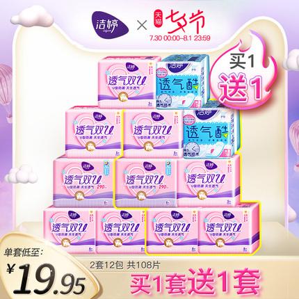 洁婷旗舰店双十一/11.11优惠折扣活动