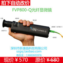 400 times hand held fiber optic microscope FVP800-Q optical fiber magnifier optical fiber end detector