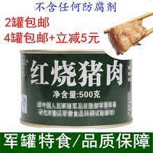 Authentic military can, braised pork can, 500g, outdoor food, ready to eat, stewed vegetable, pork can