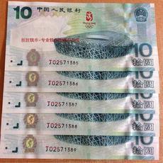 Юбилейная старинная банкнота